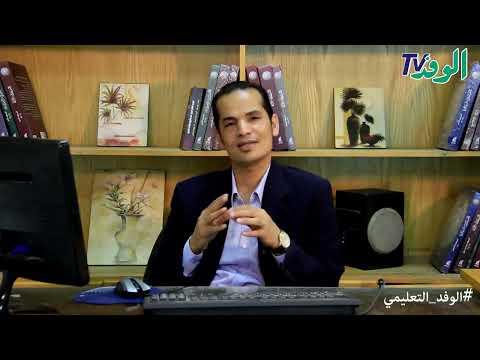 الحياة الاقتصادية في الحضارة المصرية القديمة - جزء ثاني -1 ثانوي 2019  - 23:54-2018 / 11 / 11