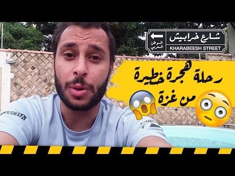 فلوق 110| #شارع_خرابيش: ضحايا الهجرة غير الشرعية!!