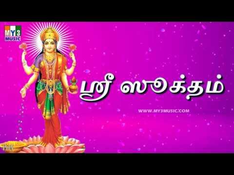 SRI SUKTHAM TAMIL | ஶ்ரீ ஸூக்தம் | LAKSHMI DEVI STHOTHRAS | BHAKTHI SONGS