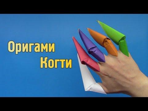 Как сделать когти из бумаги своими руками (Оригами)
