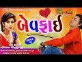 BEWAFAI - 2018 New Bewafa Song   Prakash Barot   Latest Gujarati Song 2018   RDC Gujarati Mp3