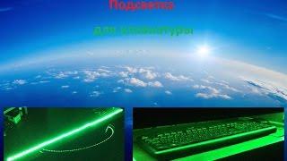 Как сделать подсветку для клавиатуры своими руками(Светодиодная лента - http://ali.pub/41vtg., 2015-04-10T19:44:46.000Z)