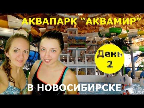 """#2. Новосибирск. День 2. Аквапарк """"АКВАМИР"""". Аквапарк высокого полёта!"""