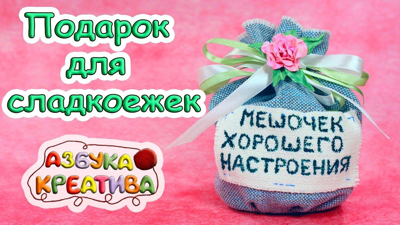 Подарок своими руками Мешочек Хорошего Настроения DIY Azbuka Creativa