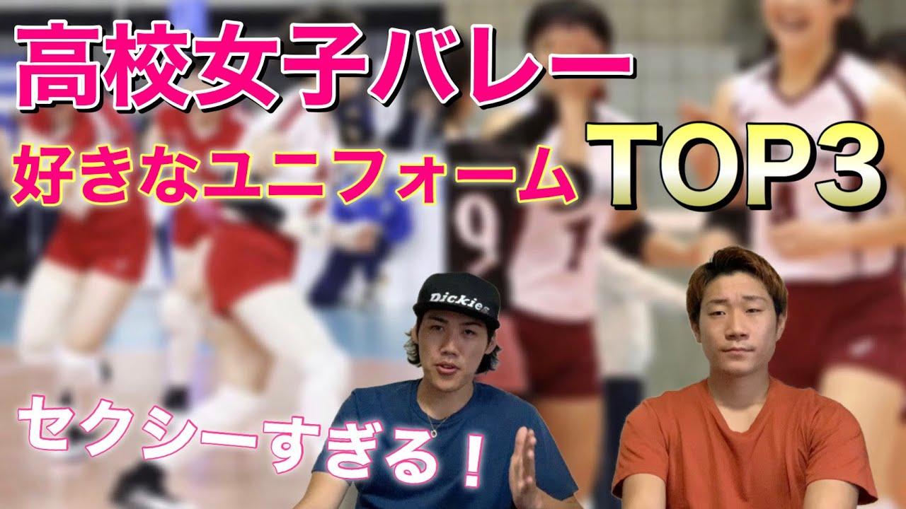 【高校女子バレー】BQが選ぶ!好きな高校女子バレーのユニフォームTOP3