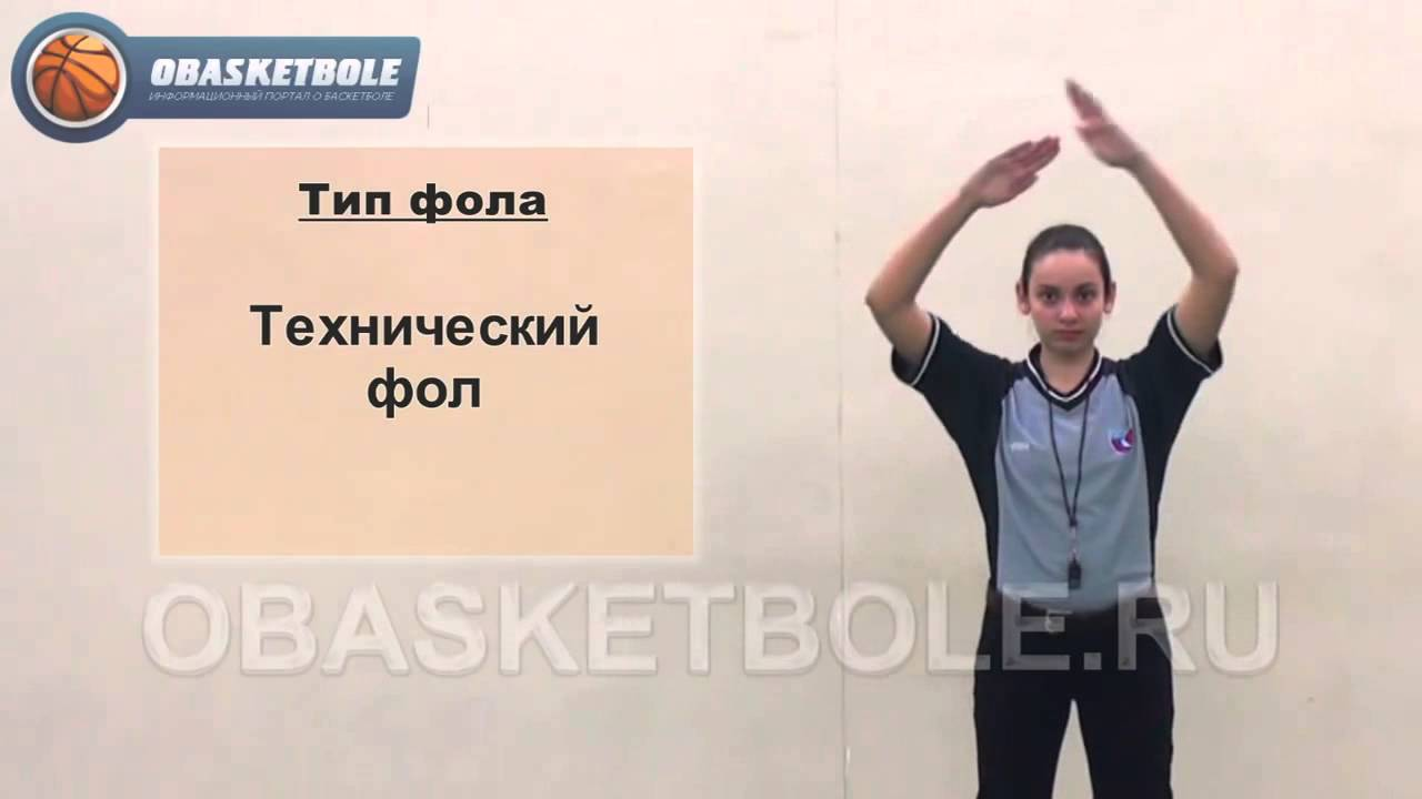 технический фол в баскетболе