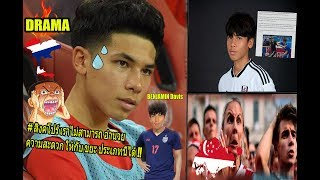 #ดราม่าคอมเม้น X แฟนบอล สิงคโปร์ ฉุนจัด !! หลัง เจมส์ BEN DAVIS เลือก ทีมชาติไทย !! เราไร้ความหมาย ?
