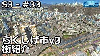 【Cities: Skylines】らくしげ実況S3 #33「街全体を紹介」