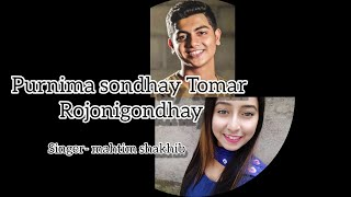 Purnima sondhay Tomar rojonigondhay || ফাগুন হাওয়ায় হাওয়ায় করেছি যে দান|| mahtim sakhib