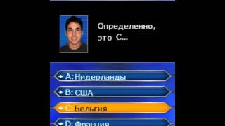 Who Wants To Be A Millionaire? 2012 Part 2 Java GamePlay