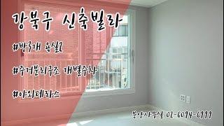 튼튼하게 잘지은 강북구 우이동 최고의 신축빌라분양매물