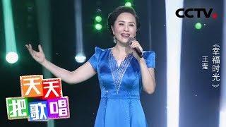 《天天把歌唱》王莹《幸福时光》 20190426 | CCTV综艺