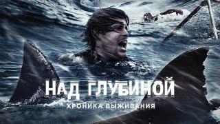 Над глубиной: Хроника выживания / Open Water: Cage Dive (2017) / Ужасы, Триллер, Драма, Приключения