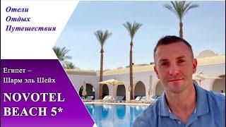 Обзор отеля NOVOTEL BEACH 5 Египет Шарм эль Шейх