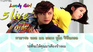 [Thai sub] 5live - Lovely Girl (Pretty Boy OST)