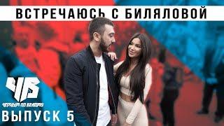 Встречаюсь с Биляловой. Первые деньги в Москве. Дневник Хача понтуется.