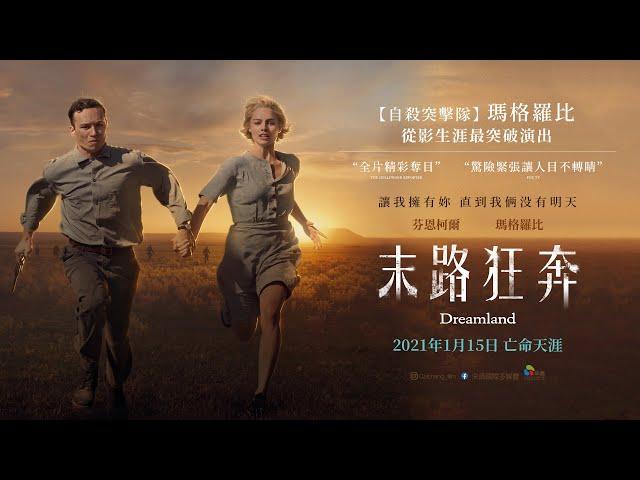 2021/1/15【末路狂奔】台灣官方版正式預告 | 瑪格羅比化身銀行大盜,情獻小鮮肉亡命天涯