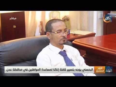 البحسني يوجه بتسيير قافلة إغاثة لمساعدة المواطنين في محافظة عدن
