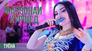 Фарзонаи Хуршед - Сартарошон (Клипхои Точики 2020)
