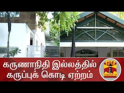 கருணாநிதி இல்லத்தில் கருப்புக் கொடி ஏற்றம் | Karunanidhi | Black Flag | PM Modi | Cauvery Issue