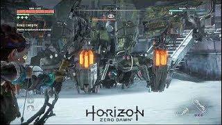 Horizon Zero Dawn Клад смерти - Истребитель