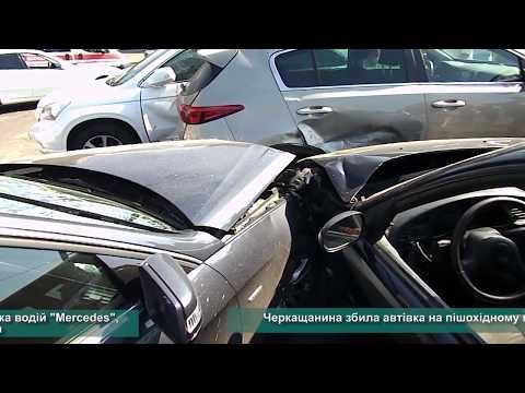 """Телеканал АНТЕНА: У середмісті Черкас """"Mercedes"""" покалічив пішохода"""