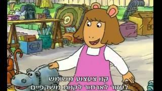 ארתור פרק 146