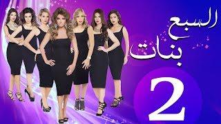 مسلسل السبع بنات الحلقة  | 2 | Sabaa Banat Series Eps