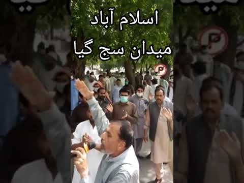 Govt employees Protest started in Islamabad