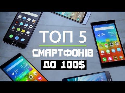 топ 100 лучших смартфонов просто набрали