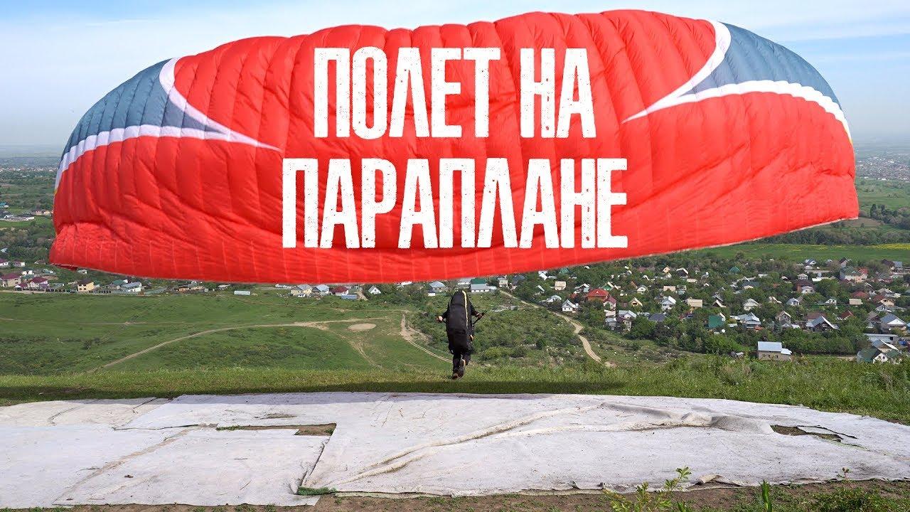 Полет на параплане и дельтаплане в Алматы. В тандеме с инструктором и обучение в школе. Первый опыт.