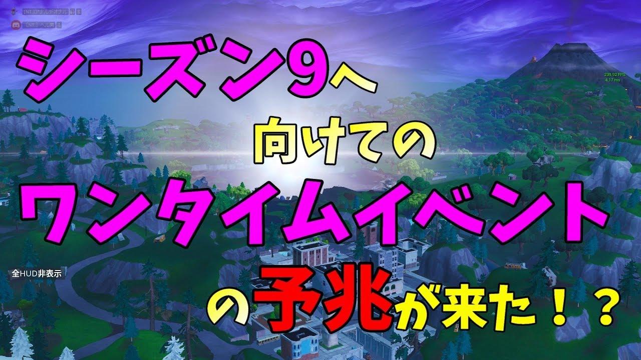 タイム フォート ナイト イベント 延期 ワン