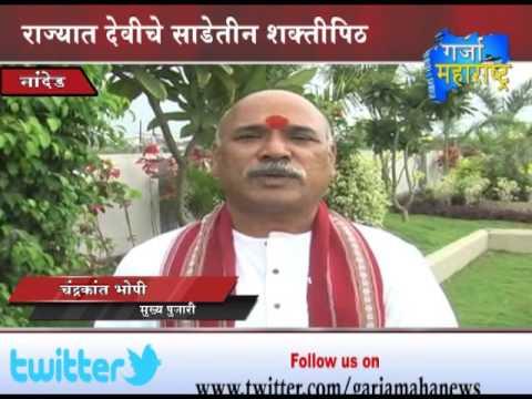 14 10 2015 Mahur Devi Special (Nanded)  Garja Maharashtra News