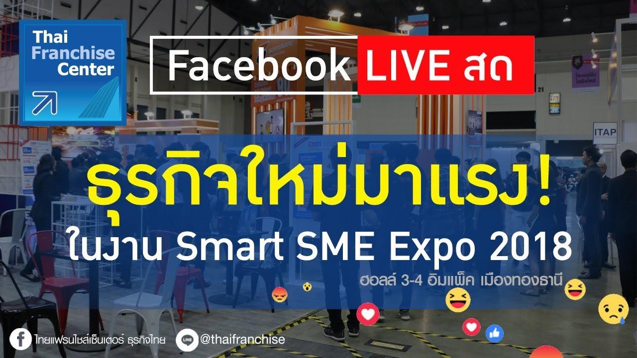 พาเที่ยวงาน Smart SME Expo 2018 มีธุรกิจใหม่ให้ชม!