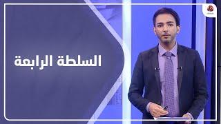 السلطة الرابعة | 23 - 02 - 2021 | تقديم اسامة سلطان | يمن شباب