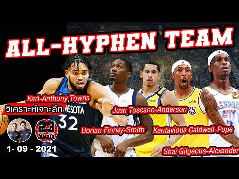 มารู้จัก All-Hyphen Team 2022 (ทีมชื่อมีขีด!!)