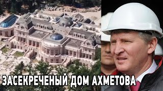 Ахметов разозлил украинцев! Пошел по стопам Януковича. Дом за 40 миллионов долларов под Киевом