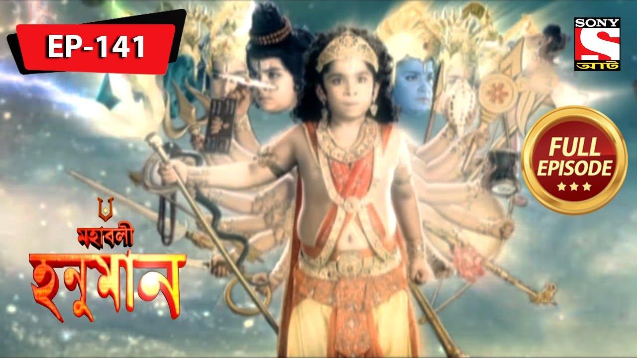 কে জিতবে যুদ্ধ তে? | Mahabali Hanuman | Full Episode - 141