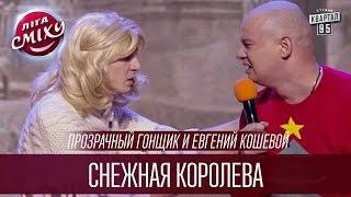 Прозрачный Гонщик и Евгений Кошевой - Снежная королева | Лига Смеха 2016, Финал