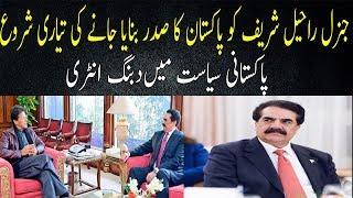 Raheel Sharif become a New President of Pakistan