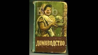 """разоблачение мема о """"Домоводстве"""" СССР"""