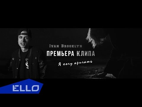 IVAN BROOKLYN - Я хочу кричать (feat. Elena Dia) / ELLO UP^ /