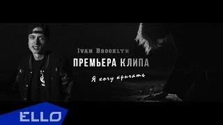 IVAN BROOKLYN   Я хочу кричать (feat  Elena Dia) / ELLO UP^ /