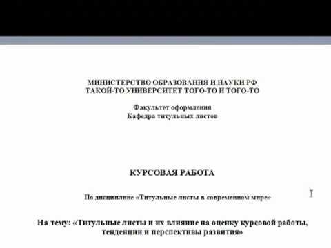 титульная страница для реферата образец украина