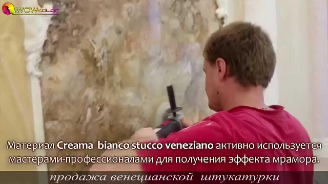 Имитация мрамора из Creama bianco stucco veneziano венецианской .