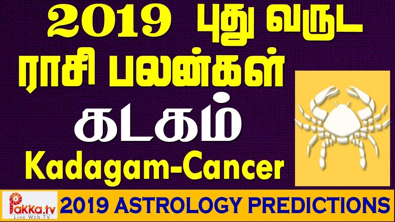 Kadagam (Cancer) Yearly Astrology Horoscope 2019 | New Year Rasi Palangal  2019 | Cancer 2019