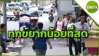 ไทยรักษาอันดับประเทศทุกข์ยากน้อยที่สุด-20-04-62-ข่าวเย็นไทยรัฐ-เสาร์-อาทิตย์