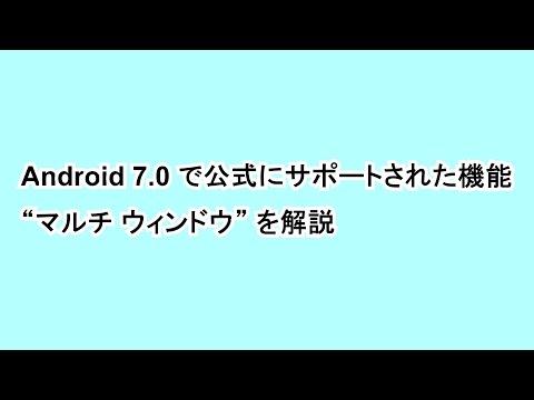 """Android 7.0 で公式にサポートされた機能 """"マルチ ウィンドウ"""" を解説"""