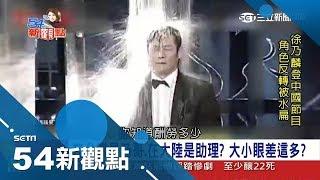 乃哥禁不起批評大暴走!在台灣是大哥 登陸角色大反轉是助理|陳斐娟主持|【54新觀點完整版】20170929|三立新聞台