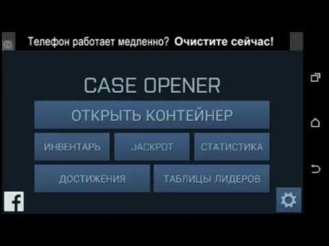 Видео Кейс симулятор cs go играть онлайн